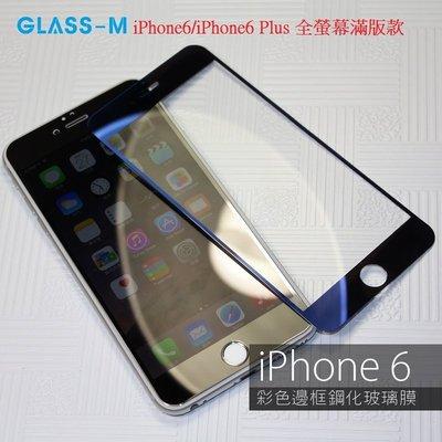 全螢幕滿版 iPhone6 Plus 4.7/5.5吋 Glass-M 玻璃保護貼 鋼化膜 強化膜 滿版 全版 全屏