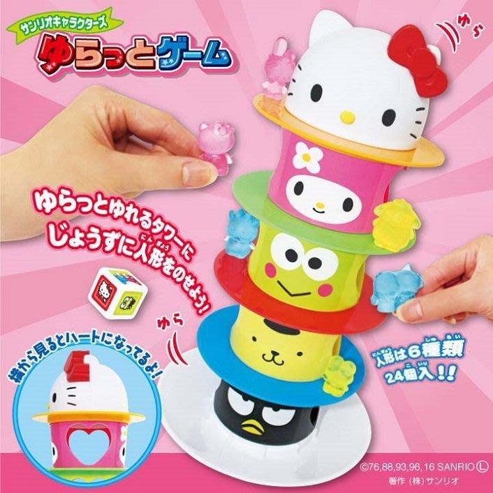 【波波的家】日本進口 三麗鷗 Hello Kitty 凱蒂貓 疊疊樂玩具
