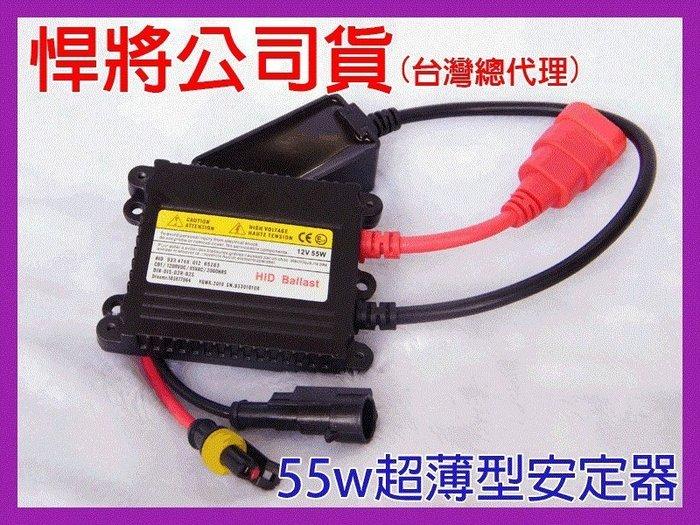 《桃園精品》汽車/機車用HID 55W超薄型安定器(單顆)