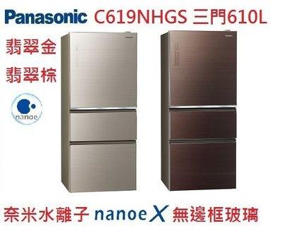 NR-C619NHGS 三門玻璃水離子優惠價內詳台中免運 D619NHGS C619HV D619HV C509NHGS