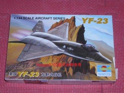 現貨 1/ 144 TRUMPETER  美空軍 YF-23灰魅式 隱型戰機 01332 高雄市