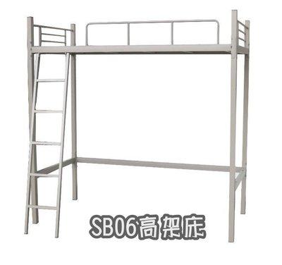 ❖時代歐❖ SB06高架床 高腳床 鐵床 學生宿舍床 員工宿舍床