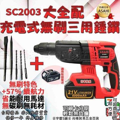 單主機 大全配 刷卡分期 日本 21V無刷充電式三用錘鑽 SC2003四溝三用免出力電鑽 電鎬 衝擊槌鑽通用牧田電池