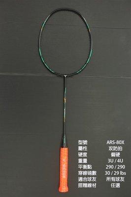 (台同運動活力館) VICTOR 勝利 AURASPEED 80K【ARS-80K】神速-80K 羽球拍【攻防拍】