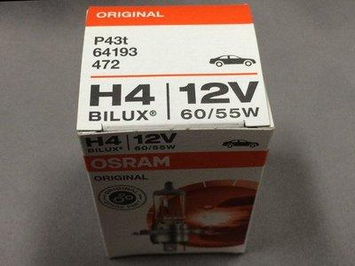 歐斯朗H4 大燈燈泡【OSRAM H4 12V 55W】歐斯朗 H4 燈泡