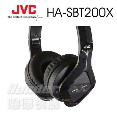 【曜德☆新品上架☆超商免運☆送收納袋】JVC HA-SBT200X XX Elation 藍牙無線 重低音耳罩式耳機