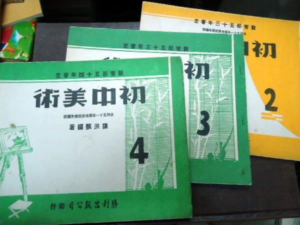 【竹軒二手書店-1304】『初中美術』2~4共3本 民國55~56年再 勝利出版