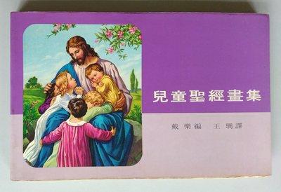 【書香傳富1982】兒童聖經畫集_戴樂_宜道出版---67成新