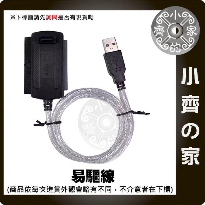 三介面 USB轉IDE USB轉SATA 易驅線 轉接器 傳輸器 支援2.5吋 3.5吋 硬碟 光碟機 小齊的家