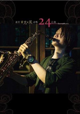 流行薩克斯風攻略24小時(CD+樂譜)/黃文龍---GARYB001