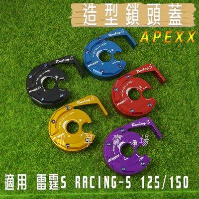 APEXX 鎖頭蓋 鎖頭外蓋 鍍鈦螺絲 適用 雷霆S RACING-S RCS 125 150