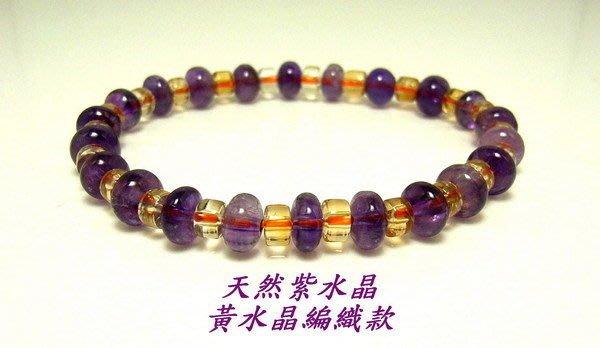 小風鈴~精選漂亮高檔天然紫水晶與黃水晶編織手鍊~約重9g
