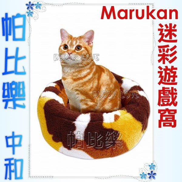 ◇帕比樂◇特價下殺↘日本Marukan.三用迷彩遊戲窩【CT-247】三種造型可自由任意變換,貓咪及小型犬皆適用