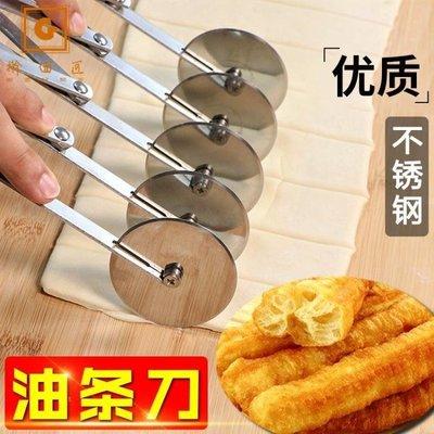 哆啦本鋪 油條刀切油條神器 切面刀商用專用刀烘焙披薩刀切油條用的滾輪刀 D655