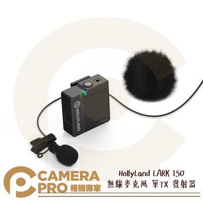 ◎相機專家◎ HollyLand LARK 150 單TX 發射器 無線麥克風 需搭配接收器使用 小瑪 猛瑪 公司貨