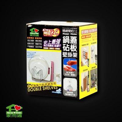 【真優美】家而適(0117)  廚房鍋蓋砧板壁掛架 免鑽免釘 超強吸力貼片