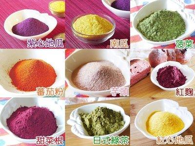 天然色粉 色素 買5送1送蝶豆花粉1包...