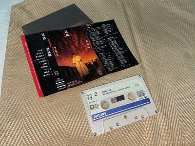 【李歐的音樂】香港寶麗金唱片1988年代 譚詠麟 迷惑 半夢半醒 愛的逃兵  錄音帶