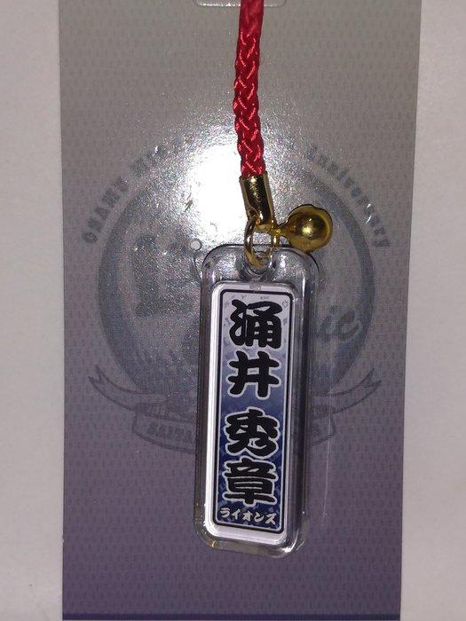 貳拾肆棒球-日本帶回日職棒西武獅復古日涌井秀章造型手機吊飾