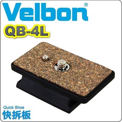 #鈺珩#VELBON原廠快拆板QB-4L,PH-248、CX-480、C400、C-400、C486、C-486 4L