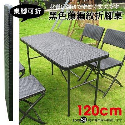 會議桌/展示桌/露營桌/黑色塑鋼萬用摺疊桌/籐編織紋黑122*61CM【好實在+RAK-120】