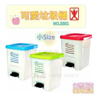 【九元 】展瑩3351 小可愛垃圾桶 8L 腳踏 方形 分類 紙林 製
