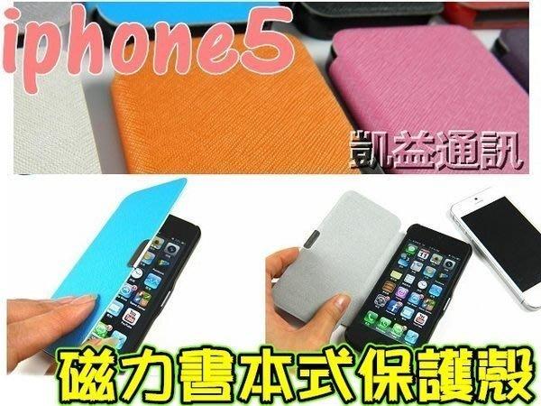 【出清價】蘋果APPLE完整包覆 彩色磁力書本式背蓋IPHONE 5S iphone se 保護殼 手機殼 書本套