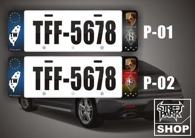 【STREET PARK】訂製 歐盟 Porsche 車系 Panamera 車牌裝飾【原價780$ 特價 580$】