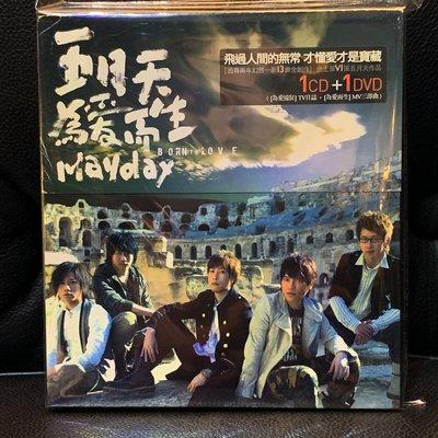 【二手CD】五月天-為愛而生1CD+1DVD,滾石2006發行,絕版,保存良好。