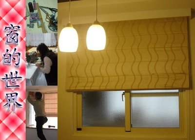 【窗的世界】20年專業製作達人,布料區,提花窗簾羅馬簾系列#005