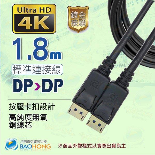 含稅價】1.8公尺180公分 支援4K2K 大DP to DP訊號線公對公  Display Port  DP1.2版