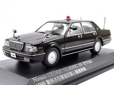 【秉田屋】現貨 Rais Nissan Cedric Classic SV PY31 警視廳 警護車輛 警車 1/43