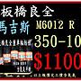 板橋良全 馬吉斯 M6012 R 熱溶胎 90/ 90- 10 ...