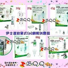 [B.Q.Q小舖]台灣ISTA-伊士達拋棄式Co2鋼瓶供應組【20g】免運