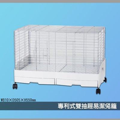【麗利寶】2350 專利式雙抽屜易潔兔籠 寵物籠 籠子 飼養籠 寵物圍欄 圍籠 寵物兔 小白兔 兔兔 寵物用品