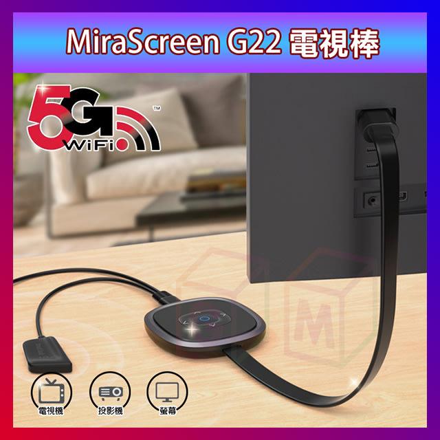 MiraScreen 電視棒 4K高清 雙頻段(2.4G/5G) HDMI無線同屏器 手機投影電視 同屏器 電視同屏器