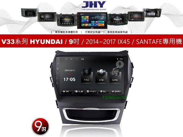 通豪汽車音響 JHY V33系列 HYUNDAI / 9吋 / 2014~2017 IX45 / SANTAFE 專用機