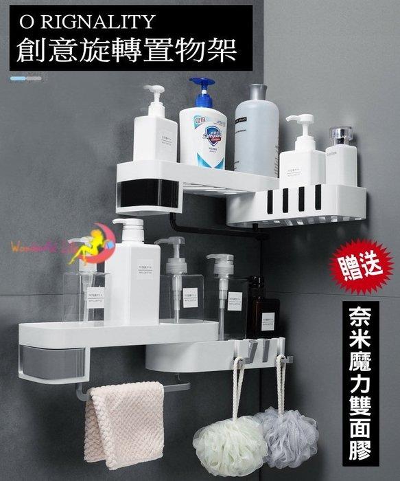【天天出貨】贈奈米雙面膠 旋轉置物架 廚房收納 無痕 牆面收納 收納桌面 浴室收納 洗手間 收納架 浴室架 肥皂盒