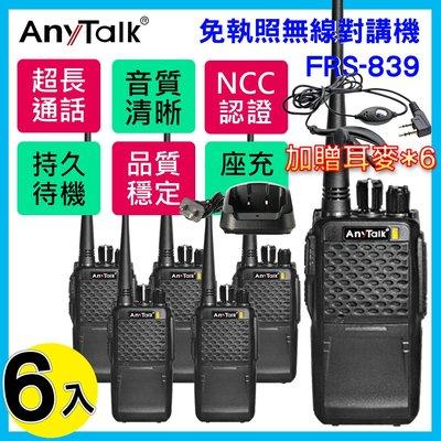 贈耳麥*6【3C王國】AnyTalk FRS-839 業務型免執照無線對講機 6入 遠距離 可寫碼 車隊 保全 工廠