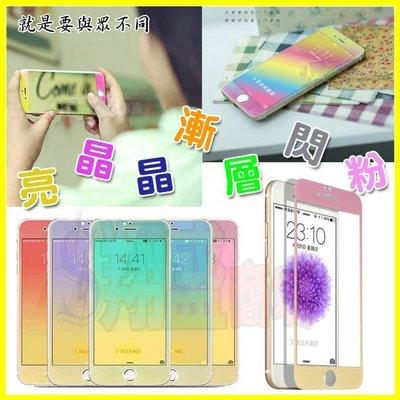 iPhone6 iphone7 Plus i7+ i6+ iphone6s i6s 5S/SE 鑽石銀鑽閃粉 漸層鋼化螢幕保護貼 滿版彩虹玻璃貼 9H鋼化貼