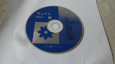 紫色小館-53-6--------歌王歌后成名曲3
