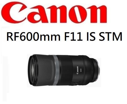 名揚數位【下標前請先詢問貨況】CANON RF 600mm F11 IS STM 定焦望遠 公司貨 保固一年