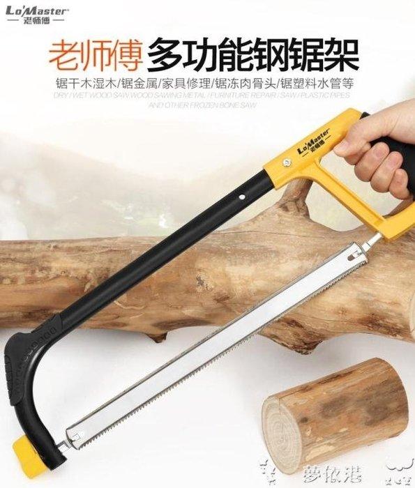 鋼鋸架手工鋸鋸弓架鋸條架木工鋸手鋸家用迷你小拉花鋸子鋼絲鋸LX