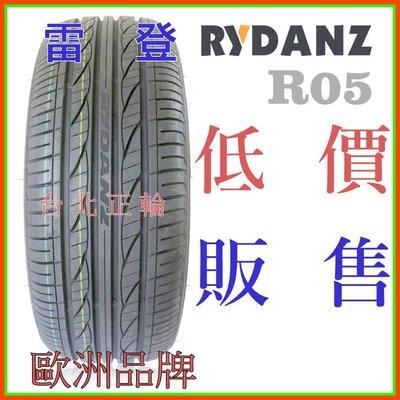 歐洲 雷登 RYDANZ R05 205/55/16 特價1900 RX615 AZ01 MS800 HP5 MA501