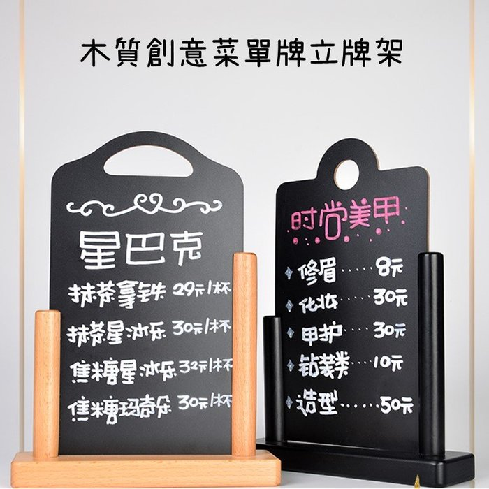 木質讀寫創意雙面吧台小黑板簽台牌桌牌展示價格牌手繪菜單牌店鋪立牌架(小號)