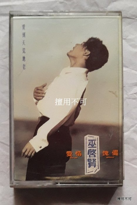 巫啟賢 愛情傀儡 專輯卡帶