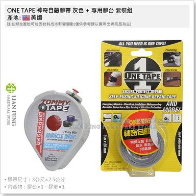 【工具屋】*含稅* ONE TAPE 神奇自融膠帶 灰色 + 專用膠台 套裝組 防水 耐溫-56~260度 止漏 美國製