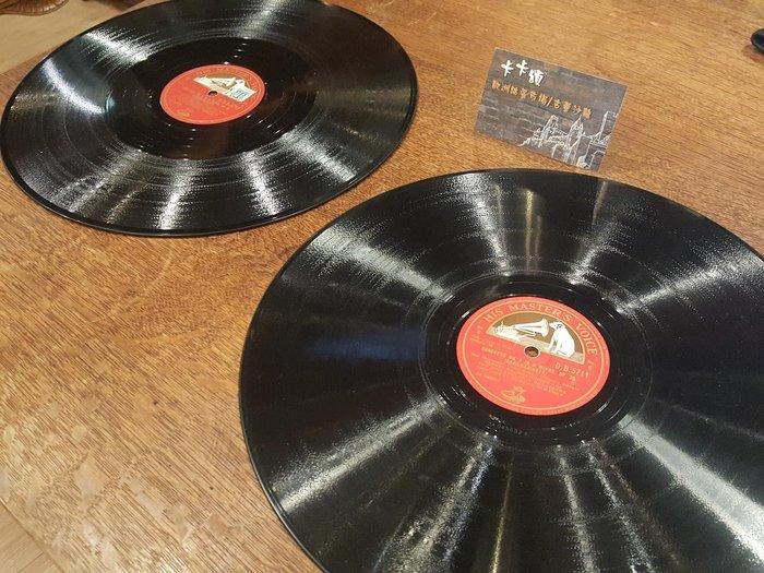 【卡卡頌 歐洲跳蚤市場/歐洲古董】HIS MASTER'S VOICE_鋼琴&管弦樂 十吋黑膠唱片no.5.6.9
