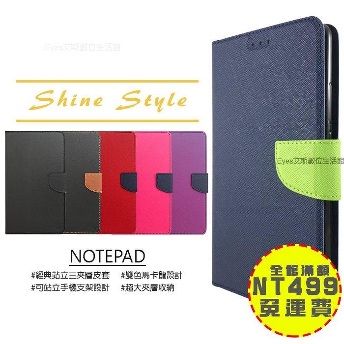 加贈掛繩【陽光可站立】小米系列 紅米Note8pro 小米A3 皮套 手機套手機殼側側翻掀套保護套