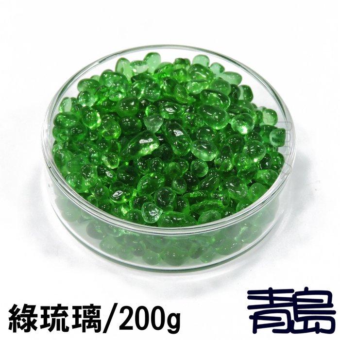 PN。。。青島水族。。。G00009魚缸造景底砂 琉璃系列 彩色水晶琉璃砂 水草缸裝飾 開運==綠琉璃200g買二送一